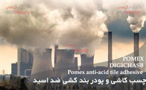 مشخصات قیمت و کاربردپودر بند کشی کاشی ضد اسید پومکس و چسب کاشی ضد اسید پومکس
