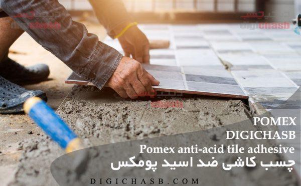 مشخصات قیمت و کاربردچسب کاشی ضد اسید پومکس