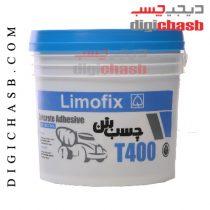 T400 مشخصات کاربرد قیمت چسب بتن لیموفیکس استحکامی-LIMOFIX