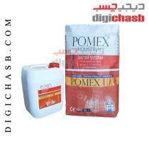 مشخصات قیمت و کاربرد مشخصات کاربرد قیمت چسب پودری صنعتی دو جزئی پومکس Pomex two-component industrial powder adhesive پومکس پاکت نارنجی