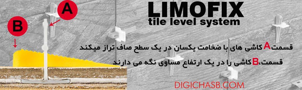 مشخصات قیمت و کاربرد طریقه استفاده جدول همتراز کاشی و سرامیک و انبر همتراز آچار همتراز لیمو فیکس LIMOFIX SYSTEM TILE LEVEL SYSTEM