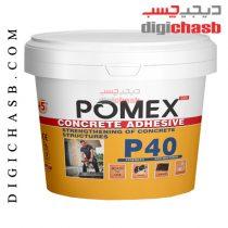 مشخصات قیمت کاربرد چسب بتن استحکامی بتن P40پومکس ترمیم بتن چسب بتن چسب بتن استحکامی POMEX - چسب بتن ترمیمی - ملات بتن - ترمیم بتن - قیمت چسب بتن - کاربرد چسب بتن - مزایا چسب بتن